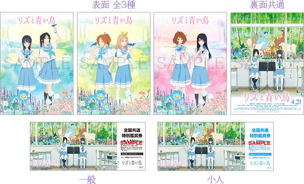 3月17日(土)より上映予定劇場にて販売開始!